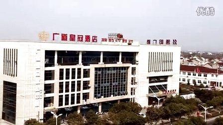2016.3广道皇冠酒店宣传片 博文传媒13801491993