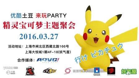 """""""来玩PARTY""""3月27日《精灵宝可梦》线下聚会上海站"""