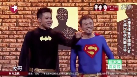 歡樂喜劇人    大潘佳佳大戰超能五俠,變身超能英雄