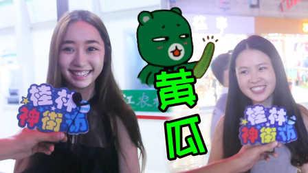 桂林神街访 2016:涨姿势 女神喜欢这样的男生 15