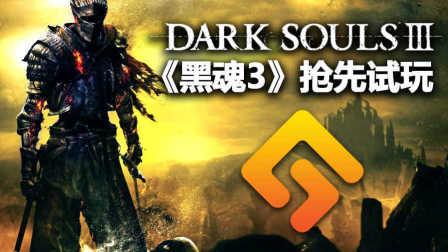 《黑暗之魂3》抢先试玩简评【Gamker试玩】