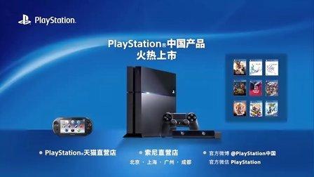 PlayStation国行一周年游戏纵览