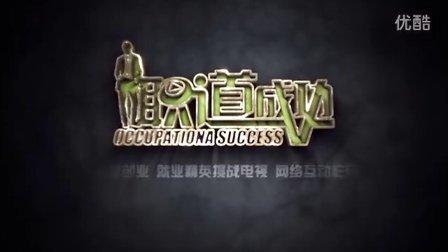 """《""""润惠堂·当家花旦""""职道成功》第一期 金正动画-聊城电视台联合制作"""