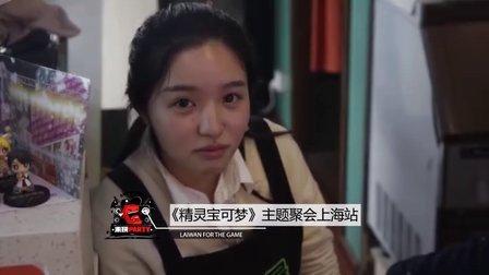 """""""来玩PARTY""""3月27日《精灵宝可梦》线下聚会上海站 训练师激斗效果拔群"""