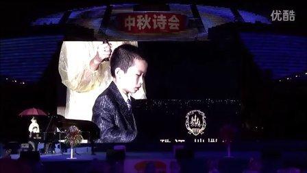 20150927黄天戈演出《第一奏鸣曲》第三乐章(北京中华世纪坛中秋诗会)