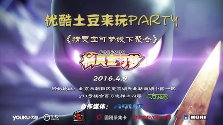 """""""来玩PARTY""""4月9日《精灵宝可梦》线下聚会北京站"""