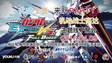 """""""来玩PARTY""""4月9日 高达EXVSFB线下聚会上海站"""