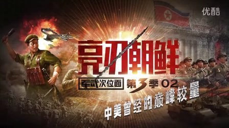 第二期:亮刃朝鲜 中美曾经的巅峰对决