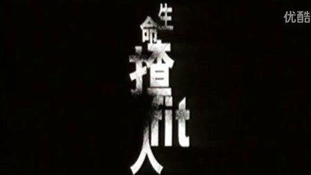 生命揸人1999534粵語