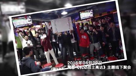 """""""来玩PARTY""""4月9日 高达EXVSFB线下聚会上海站 牛高达不止是好看"""