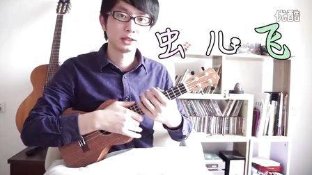 【小鱼吉他屋】《虫儿飞》尤克里里ukulele完整指弹教学