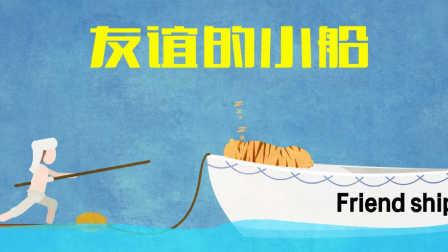 飞碟头条:友谊的小船到底是什么梗?