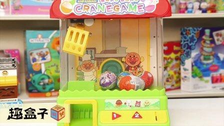 面包超人 抓娃娃机 抓奇趣蛋 小马宝莉 小黄人 拆蛋