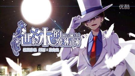 ★世纪末的魔术师★《红石的新游戏体验 少年侦探团》