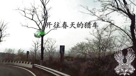 【52弹弓网】开往春天的猎车