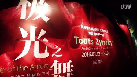 美总统挚爱之作 高颜值挑动感官 美国玻璃艺术天后TOOTS ZYNSKY中国首展