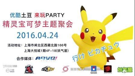 """""""来玩PARTY""""4月24日《精灵宝可梦》线下聚会上海站"""