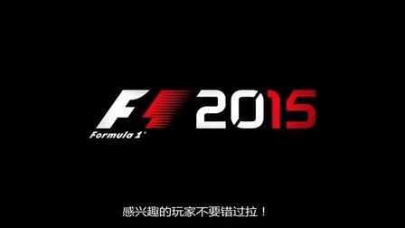 国行版《F1 2015》试玩评测 感受速度与激情