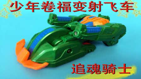 【魔力玩具学校】追魂骑士 少年卷福变射飞车(5)开箱试玩测评 自动变形玩具魔幻车神机器人爆裂飞车
