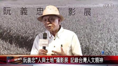 """阮义忠""""人与土地""""摄影展 记录台湾人文精神"""