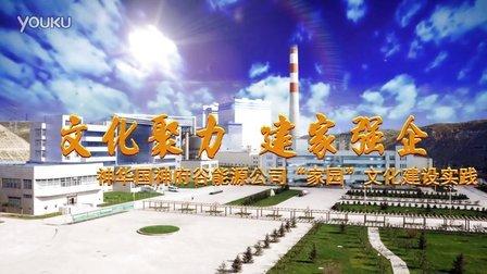 《文化聚力 建家强企》 神华国神集团府谷能源公司 家园 文化建设实践