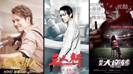 【混剪】电影《赏金猎人》《三人行》《惊天大逆转》预告片混剪——钟汉良