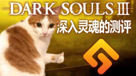《黑暗之魂3》深入灵魂的评测!!【Gamker游戏点评 No.11】