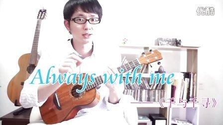 【小鱼吉他屋】Always with me千与千寻 尤克里里ukulele指弹教学