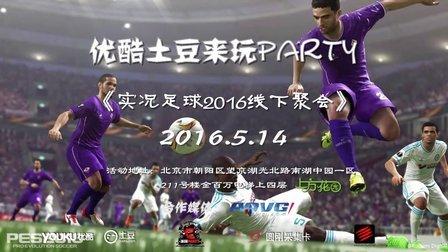 """""""来玩PARTY""""5月14日《实况足球2016》线下聚会北京站"""