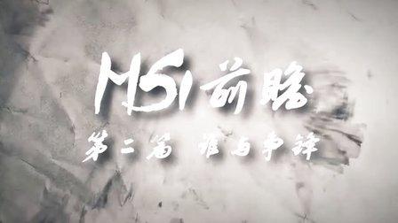 MSI前瞻  第二篇谁与争锋