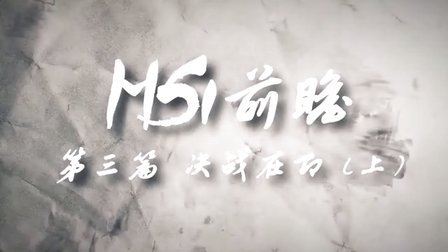 MSI前瞻 第三篇决战在即(上)
