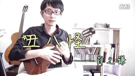 【小鱼吉他屋】《丑八怪》薛之谦 尤克里里ukulele弹唱教学