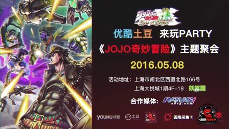 """""""来玩PARTY""""5月8日《乔乔的奇妙冒险 天国之眼》线下聚会上海站"""
