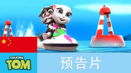 汤姆猫的摩托艇 - 官方预告片 中文版