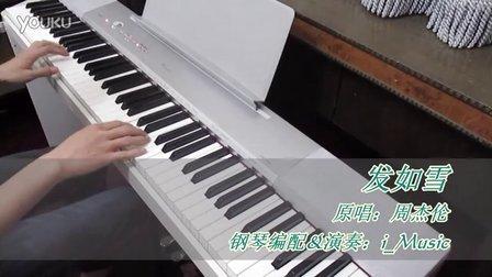 【电钢琴】周杰伦《发如雪》