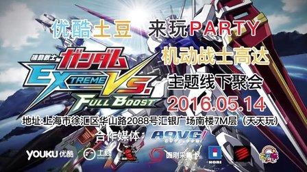 """""""来玩PARTY""""5月14日 高达EXVSFB线下聚会上海站"""
