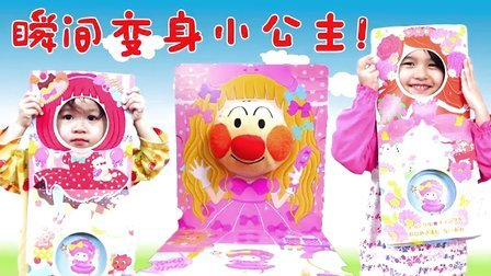 变身画册好好玩!瞬间变成小公主【中国爸爸】日本玩具