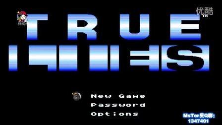 【贝】 真实的谎言(魔鬼大帝) 一命通关 世嘉模拟器游戏系列