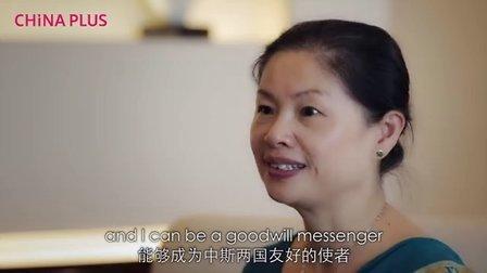 My Chinese Life 我在中国 第37集 丝路公主在泉州