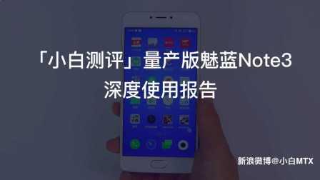 「小白测评」量产版魅蓝Note3深度使用报告