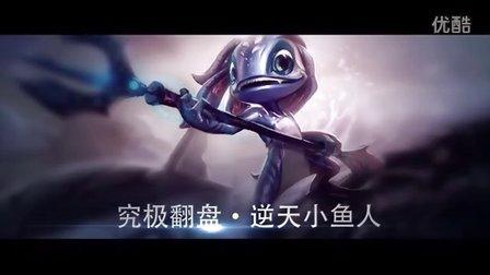 【若風解說】雙龍際會逆天改命!究極翻盤小魚人!