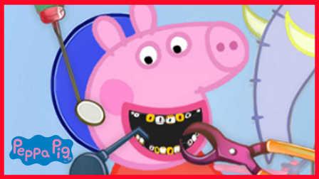 小猪佩奇看牙医拔牙 21