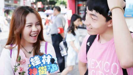 桂林神街访 2016:男友做什么事会令女生感动 25