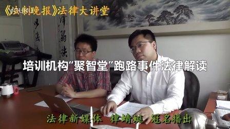 """吴少博律师解读""""聚智堂""""跑路事件"""