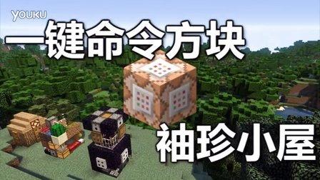 【我的世界】一鍵命令方塊 - 袖珍小屋【原版19】