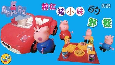 粉红猪小妹幸福家庭野餐之旅|小猪佩奇过家家玩具套装