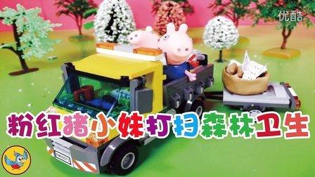 粉红猪小妹小猪佩奇+乔治与乐高工程车
