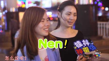 桂林神街访 2016:男生女生更喜欢哪种姿势 01