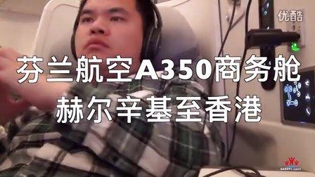 【芬航】赫尔辛基至香港A350商务舱