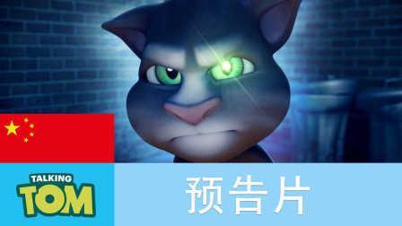 会说话的汤姆猫 - 传奇归来 (官方预告片) 中文版